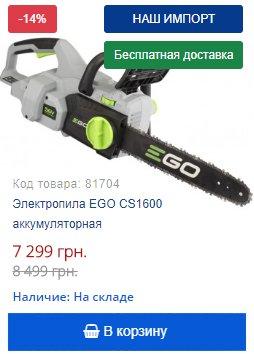Купить электропилу EGO CS1600 аккумуляторную