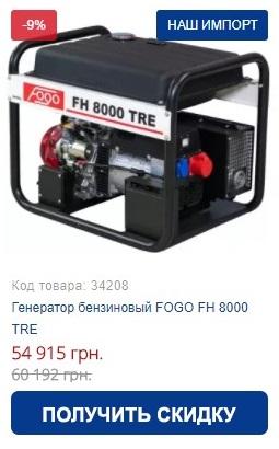 Купить бензиновый генератор FOGO FH 8000 TRE