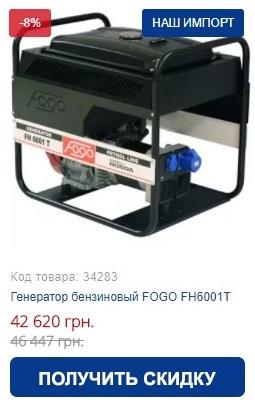 Купить бензиновый генератор FOGO FH6001T