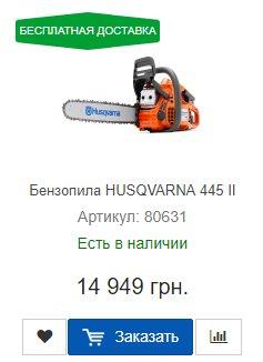 Купить выгодно бензопилу HUSQVARNA 445 II