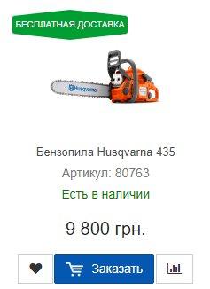 Купить выгодно бензопилу Husqvarna 435