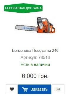 Купить выгодно бензопилу Husqvarna 240