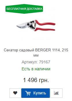 Купить недорого секатор садовый BERGER 1114