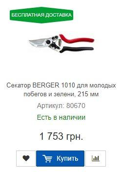 Купить недорого секатор BERGER 1010 для молодых побегов и зелени
