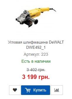 Купить выгодно сетевую болгарку DeWalt DWE492