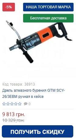 Купить дрель алмазного бурения GTM SCY-26/3EBM ручная в кейсе