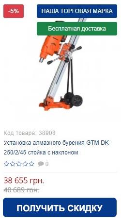 Купить установку алмазного бурения GTM DK-250/2/45 стойка с наклоном