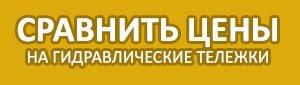 Сравнить цены на роклы в Украине