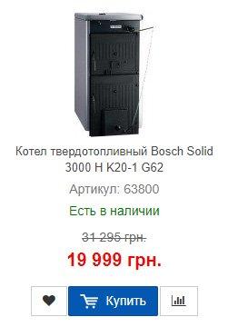 Купить недорого котел твердотопливный Bosch Solid 3000 H K20-1 G62