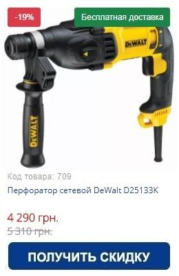 Купить перфоратор сетевой DeWALT D25133K