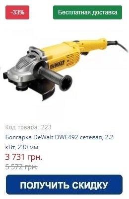 Купить болгарку DeWALT DWE492 сетевая, 2.2 кВт, 230 мм