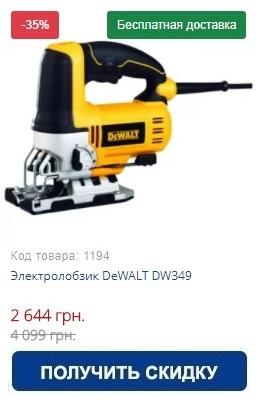 Купить электролобзик DeWALT DW349