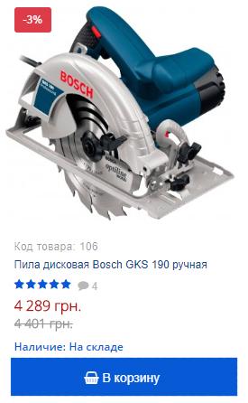 Купить пилу дисковую Bosch GKS 190 ручную