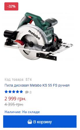 Купить пилу дисковую Metabo KS 55 FS ручную