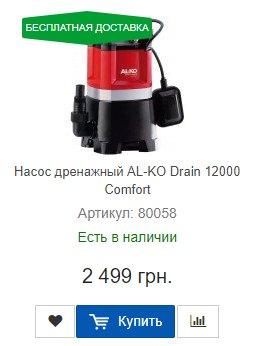 Купить недорого дренажный насос AL-KO Drain 12000 Comfort