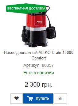 Купить недорого дренажный насос AL-KO Drain 10000 Comfort