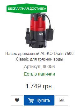 Купить недорого дренажный насос AL-KO Drain 7500 Classic для грязной воды