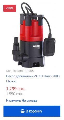 Купить недорого насос дренажный AL-KO Drain 7000 Classic