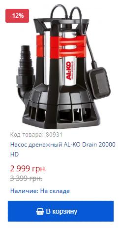 Купить недорого насос дренажный AL-KO Drain 20000 HD