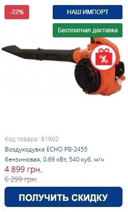 Купить воздуходувку ECHO PB-2455 бензиновую, 0.69 кВт, 540 куб. м/ч