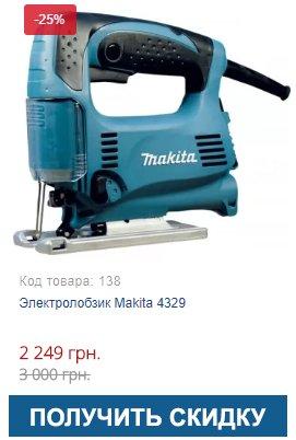 Купить недорого электролобзик Makita 4329