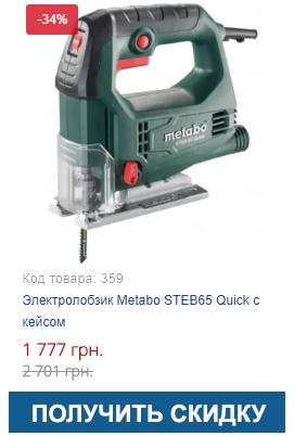 Купить недорого электролобзик Metabo STEB65 Quick с кейсом