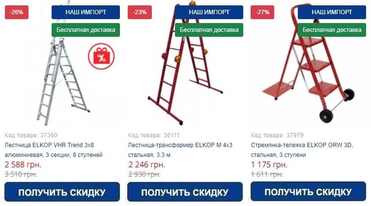 Купить лестницу ELKOP