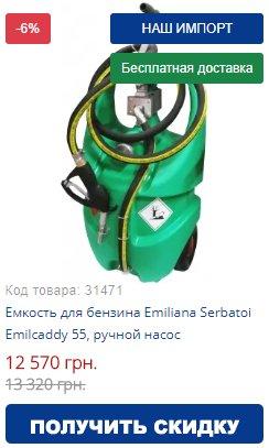 Купить емкость для бензина Emiliana Serbatoi Emilcaddy 55, ручной насос