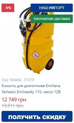 Купить емкость для дизтоплива Emiliana Serbatoi Emilcaddy 110, насос 12В