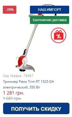 Купить триммер Flexo Trim RT 1525 DA электрический, 350 Вт