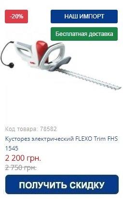 Купить кусторез электрический FLEXO Trim FHS 1545
