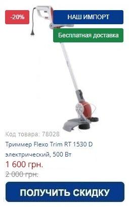 Купить триммер Flexo Trim RT 1530 D электрический, 500 Вт