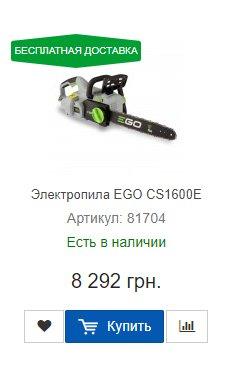 Купить недорого аккумуляторную цепную пилу EGO CS1600E