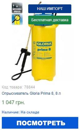 Купить опрыскиватель Gloria Prima 8, 8 л