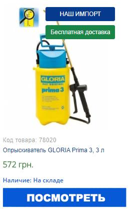 Купить опрыскиватель GLORIA Prima 3, 3 л