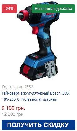 Купить гайковерт аккумуляторный Bosch GDX 18V-200 C Professional ударный