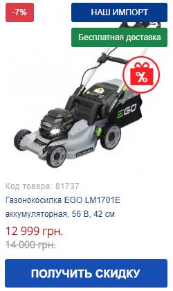 Купить газонокосилку EGO LM1701E аккумуляторную, 56 В, 42 см