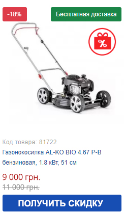 Купить бензиновую газонокосилку AL-KO BIO 4.67 P-B