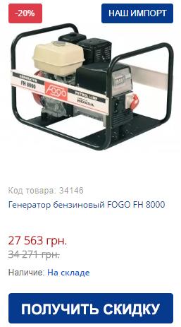 Купить генератор бензиновый FOGO FH 8000
