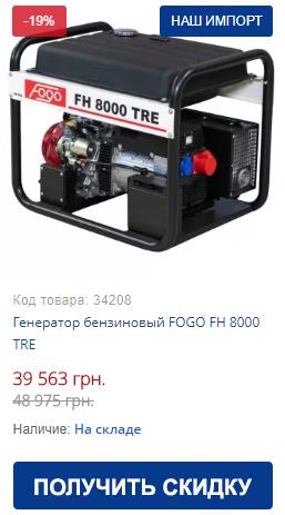 Купить генератор бензиновый FOGO FH 8000 TRE