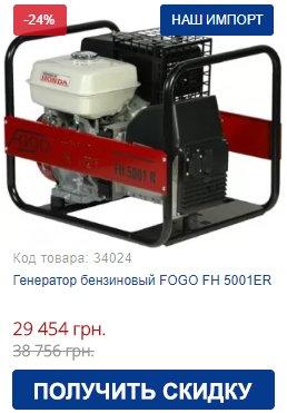 Купить генератор бензиновый FOGO FH 5001ER