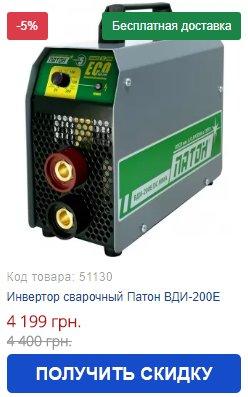 Купить инвертор сварочный Патон ВДИ-200Е