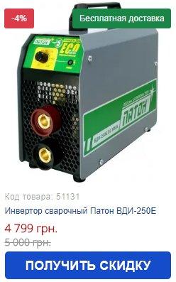 Купить инвертор сварочный Патон ВДИ-250Е
