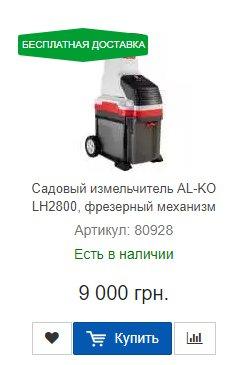 Купить недорого садовый измельчитель веток AL-KO LH2800