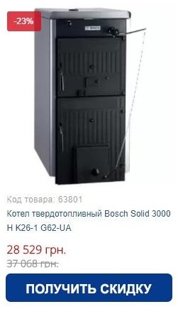 Купить твердотопливный котел Bosch Solid 3000 H K26-1 G62-UA