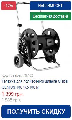 Купить тележку для поливочного шланга Claber GENIUS 100 1/2-100 м