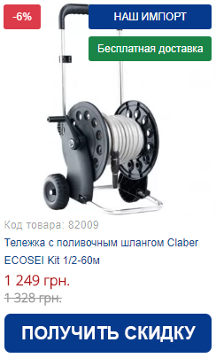 Купить тележку с поливочным шлангом Claber ECOSEI Kit 1/2-60м