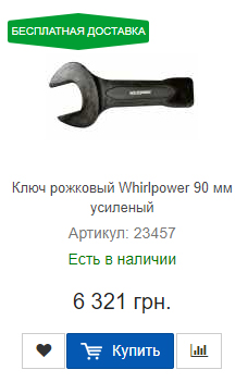 Купить недорого гаечный рожковый ключ Whirlpower 90 мм