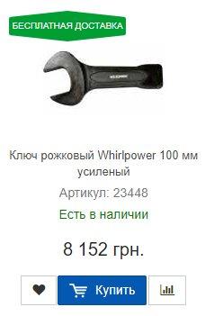 Купить недорого гаечный рожковый ключ Whirlpower 100 мм