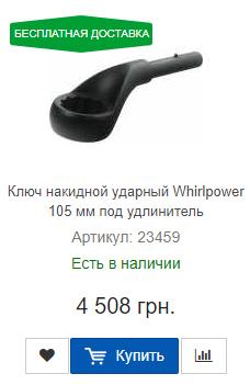 Купить недорого ударный накидной ключ Whirlpower 105 мм
